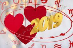 Horoscop Dragoste pentru 2019 – Relațiile vor primi un impuls favorabil și vor avea loc multe căsătorii