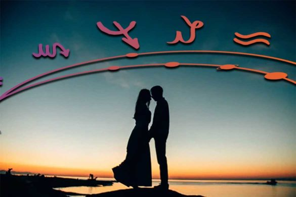 iubirea perfecta zodie 585x390 - Iubirea perfectă, în funcție de zodie